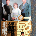 Photos: フクシ伝説
