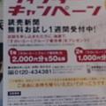 Photos: お試しキャンペーンのシール(読売新聞)