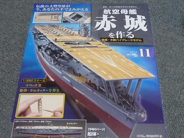 航空母艦 赤城を作る 11号 その1