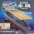 Photos: 航空母艦 赤城を作る 11号 その1