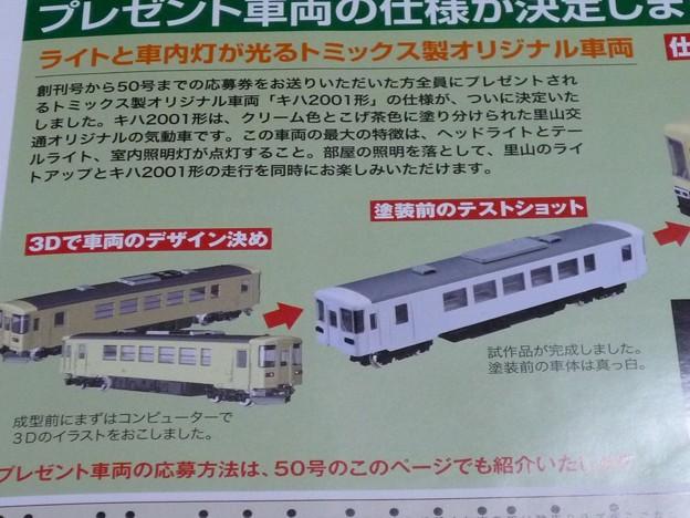 鉄道模型 少年時代 38号 その5