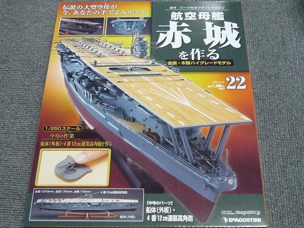 航空母艦 赤城を作る 22号 その1