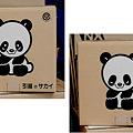 Photos: 引越のサカイのパンダにイタズラ