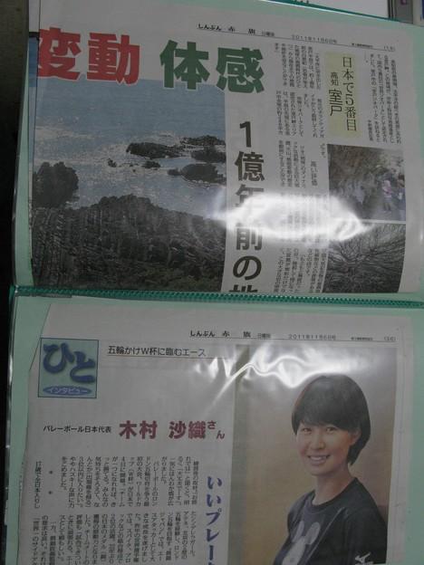 新聞の切り抜き整理_01