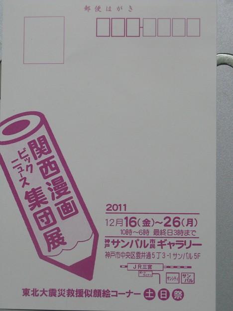 関西漫画集団展 案内_02
