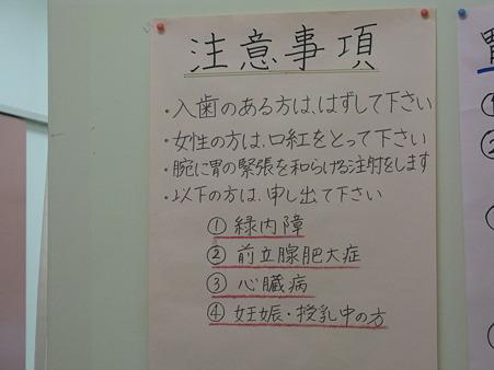 胃カメラ注意_02