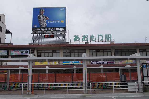 s8866_青森駅