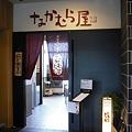 Photos: 042「なかむら屋」外観R