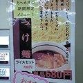 Photos: 068「オアシスMSC」つけ麺POPR