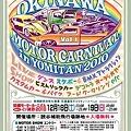 沖縄モーターカーニバルin読谷2010