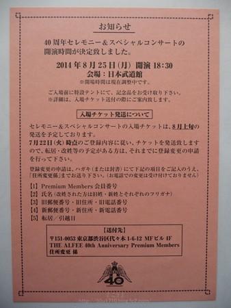 140701-THE ALFEE PM特典DVD3 (5)