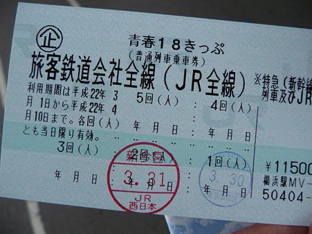 100331-JR新今宮駅→桜島駅 (1)