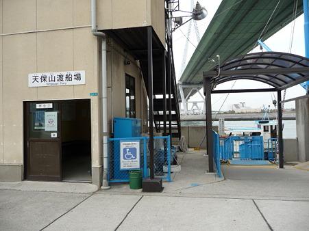 100331-桜島駅→天保山渡船 (64)