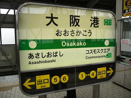 100331-大阪港駅→梅田駅