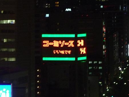 100331-名古屋駅夜景色 (14)