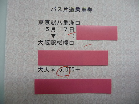 100507-高速バス乗車券 (4)