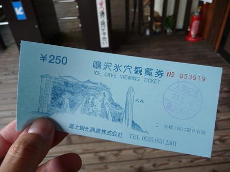 100518-鳴沢氷穴-1