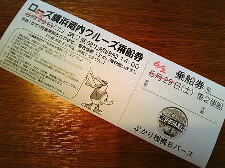 100602-開港祭 横浜港クルーズ