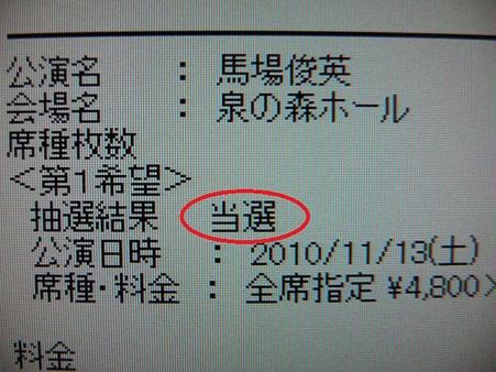100711-101113馬場さん@泉の森当選通知