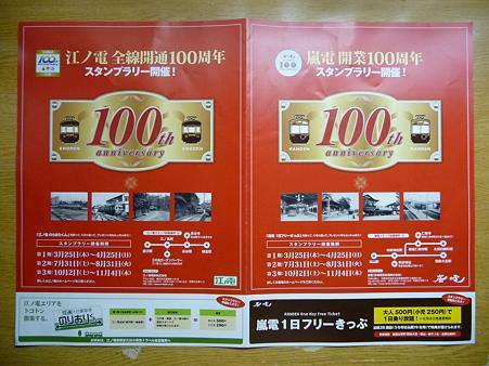 100731-江ノ電-111