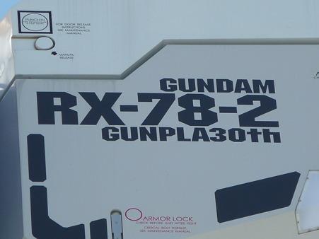 100830-静岡のガンダム (22)