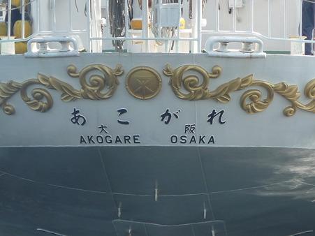 100922-帆船あこがれ (3)