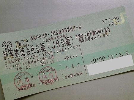 101014-10鉄道の日きっぷ