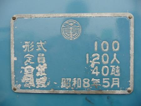 101114-大阪市交フェス 地下鉄旧 (5)