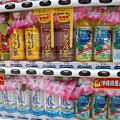 照片: 自動販売機 in 沖縄