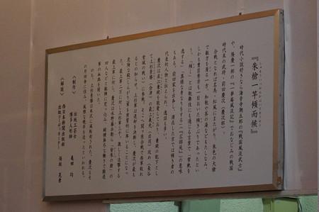 15 2014年 博多祇園山笠 飾り山笠 朱槍一竿傾而候 新天町 (2)