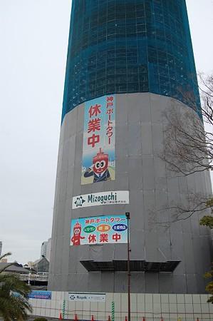 休業中の神戸ポートタワー