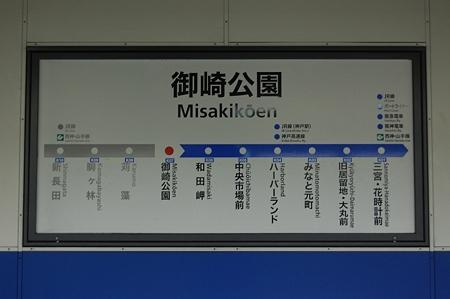 駅名標 御崎公園