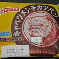 Photos: DSC01178+1 キャベツメンチカツパン