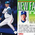 Photos: プロ野球チップス2000N-03許銘傑(西武ライオンズ)