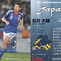 Photos: 日本代表チップス2011No.023松井大輔(ディジョンFC)