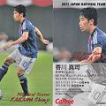 Photos: 日本代表チップス2011GS-01香川真司(ドルトムント)