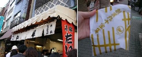 Photos: 060415taiyaki3