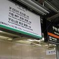 写真: 100508名古屋1 081伊勢中川