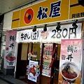 Photos: 100528梅田 001値下げ前