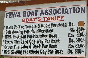 湖のボート料金
