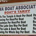Photos: 湖のボート料金