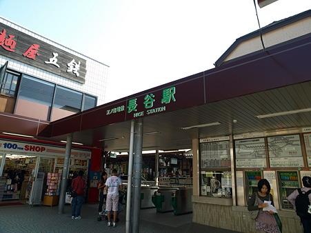 長谷駅14