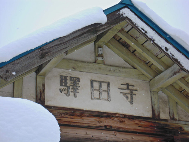 写真: 駅田寺s