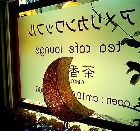2010.09.22 茶香林 ランチ ノーマルモードSQ30m