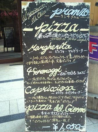 川崎イタリアン2