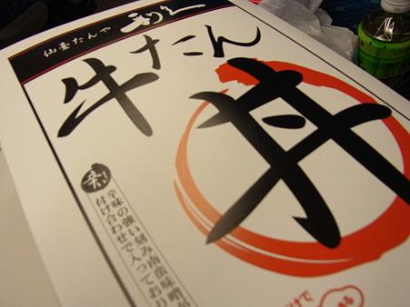 牛タン丼弁当@新幹線