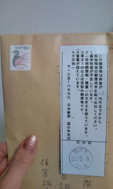 切手 不足 郵便