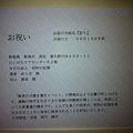 写真: 笹川会長から祝電