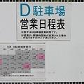 D駐車場営業日程