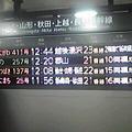 写真: 東京駅なう。今日全線開業し...